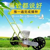 播種機 手推式等密度蔬菜播種機材蔥芹菜香菜白菜青蘿卜多功能種菜機器 宜品MKS