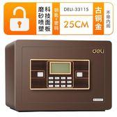 保險柜家用小型25cm迷你防盜隱形保管入墻指紋密碼辦公保險箱【免運直出】