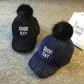 兒童帽子秋冬棒球帽大毛球女童鴨舌帽男寶寶燈芯絨帽子