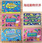 日本 LIEBAM 貼紙書 貼紙遊戲書(中) 多種款式 摺頁款 海底動物世界系列(隨機出貨,不挑款) -超級BABY