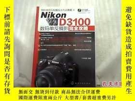 二手書博民逛書店Nikon罕見D3100數碼單反攝影完全攻略.7353 FUN視