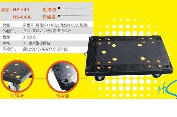 [家事達]HS-640  烏龜車-塑鋼平板車(64x41.5x15.5 cm) 特價 手推車 載物車