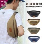 腰包 帆布腰包男女多功能大容量戶外實用耐磨斜挎生意收錢收銀包手機包