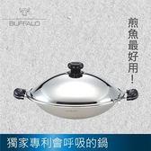 【牛頭牌】雅登Classic雙耳炒鍋40cm