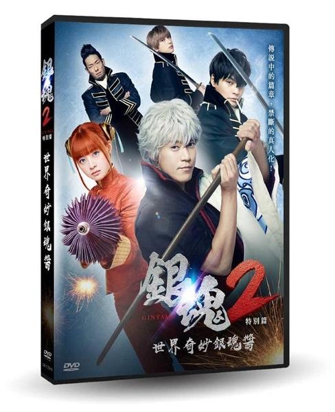 【停看聽音響唱片】【DVD】銀魂2特別篇:世界奇妙銀魂醬