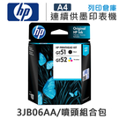 原廠墨水匣 HP 3JB06AA 雙色列...