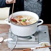 湯鍋日式無印風搪瓷鍋家用加厚雙耳煲燃氣電磁爐燉鍋 NMS快意購物網