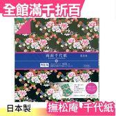 【撫松庵A款 4種24枚入】空運 日本製 友禅千代紙 手工藝色紙和紙150x150【小福部屋】