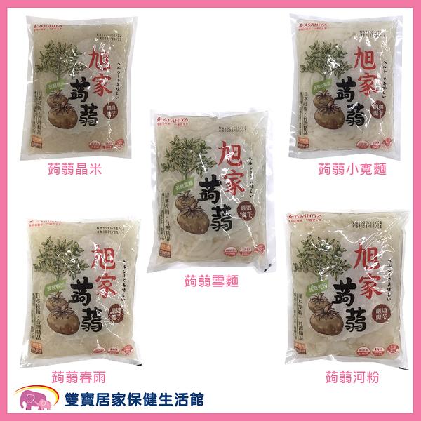 旭家 天然蒟蒻 低GI 低醣 低熱量 低卡 蒟蒻米 厚蒟蒻 蒟蒻麵 規格任選