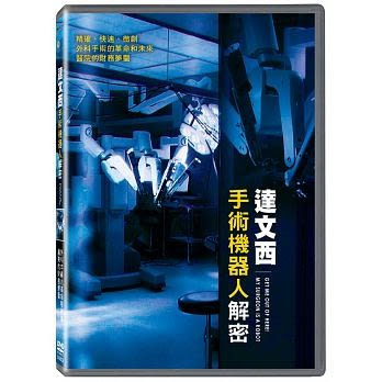 達文西手術機器人解密 DVD Get Me Out of Here! My Surgeon is a Robot 免運 (購潮8)