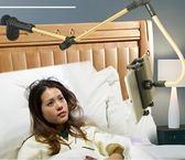 直播支架 懶人支架手機架子夾子床頭看電視桌面ipad平板電腦床上用通用【端午節特惠8折下殺】