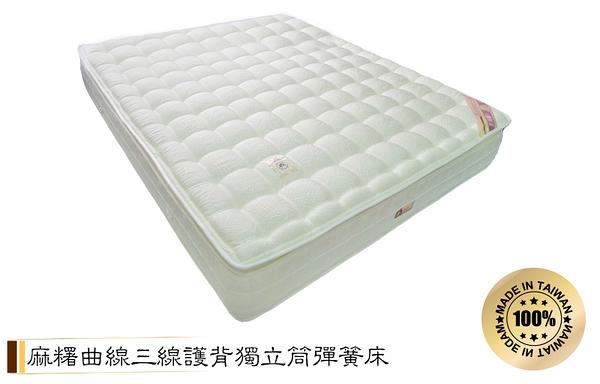 【班尼斯國際名床】~『3.5尺單人加大麻糬三線獨立筒彈簧床』(訂做款無退換貨)
