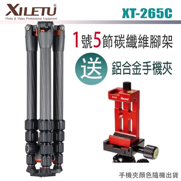XILETU XT-265C 喜樂途 1號五節碳纖反折三腳架(公司貨) 送鋁合金手機夾