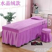 美容床罩按摩床罩洗頭床罩推拿床罩床罩單件床罩美體床罩床單ATF 中秋特惠