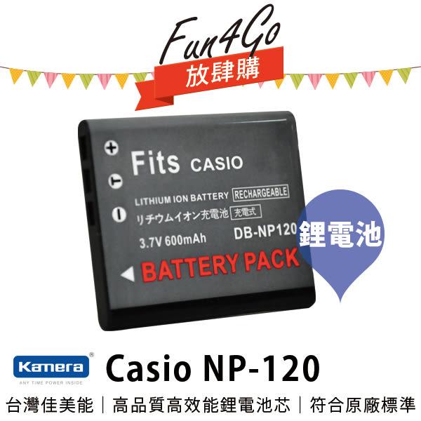 放肆購 Kamera Casio NP-120 高品質鋰電池 EX-S200 S300 Z680 ZS10 ZS12 ZS15 ZS20 ZS26 ZS27 ZS30 ZS35 保固1年 NP120