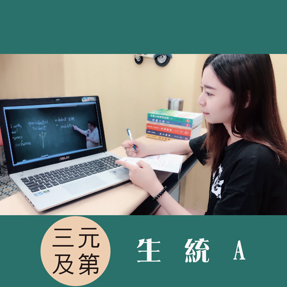 三元及第 衛生公職/研究所 【生統】 行動數位課程 線上學習A