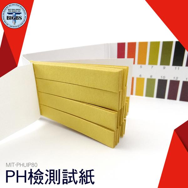 利器五金 PH試紙 PH檢測試紙 水質檢測 飲用水 PH1-14 優質試紙 80張 本 MIT-PHUIP80
