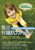 (二手書)養出有抵抗力的孩子-越早知道越安心的育兒健康常識