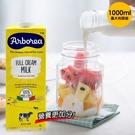 義大利Arborea 全脂牛奶 1000ml/瓶