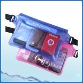 游泳防水包大號防水腰包手機相機防水袋戶外運動便攜儲物透明袋