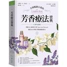全球暢銷百萬的芳香療法寶典(上冊):英國IFA協會前主席Valerie Ann