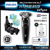 (送OUMOS行李箱+智能配件組)飛利浦S9161尊榮乾濕兩用三刀頭電鬍