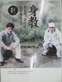【書寶二手書T1/親子_CCY】身教-黃富源黃瑽寧這對醫生父子_黃瑽寧