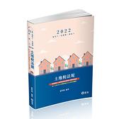 土地稅法規(地政士)2HT28