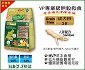 【 VP專業級無穀蔬食】成犬用5LB(2.27KG)人蔘配方-狗飼料-買就送維吉薯條1包