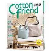 Cotton friend手作誌 46