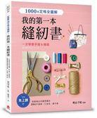 我的第一本縫紉書 一次學會手縫&機縫!免上課,就能做出你最想要的20款手提袋、口..