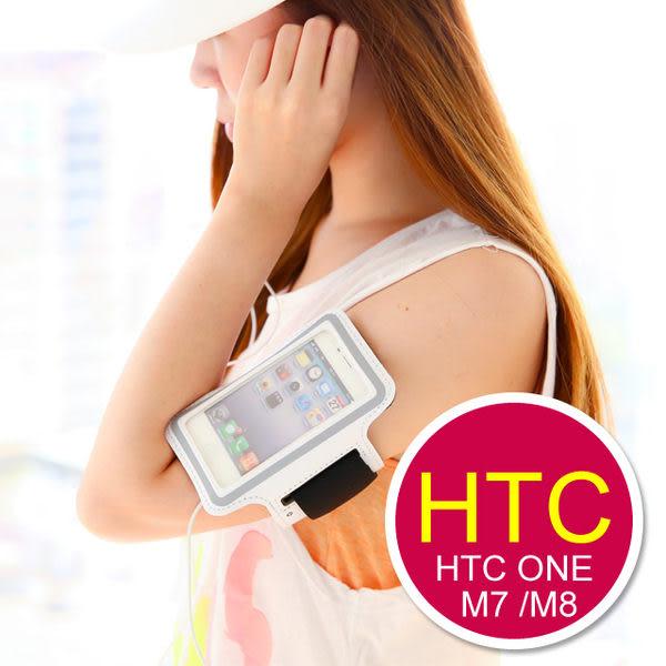 多款手機運動臂套 HTC ONE NEW ONE M7 M8 手機套 運動臂帶 手機袋 慢跑 路跑