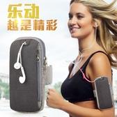 跑步手機臂包戶外手機袋男女款通用手臂帶運動手機臂套手腕包防水 至簡元素