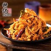 軒記-台灣肉乾王.檸檬香茅雞肉絲(120g/包,共2包)﹍愛食網