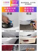 汽車刮痕修復神器白色黎車痕去痕劃痕蠟 深度修復補車身車漆歐貝 全館免運