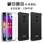 HTC手機殼imakHTCU11手機殼U11透明硅膠全包軟殼U12聖誕交換禮物