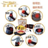 來而康 舒美立得 簡便型熱敷護具 PW140L (軀幹專用) 遠紅外線碳纖維布 熱敷護具二合一