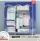 簡易衣櫃布衣櫃鋼管加粗加固衣櫃布藝組裝加厚掛衣櫥全鋼架收納櫃 WD 一米陽光