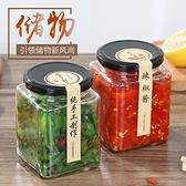 四方玻璃瓶 蜂蜜包裝密封罐果醬菜瓶子帶蓋燕窩罐頭瓶ATF 母親節禮物