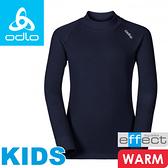 【ODLO 瑞士 童 立領長袖排汗內衣《深海藍》】150199/高領衛生衣/保暖衣/吸濕排汗