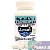 康馨-六瓶八折超值組-赫而司~「愛克明Aquamin-F」愛爾蘭海藻鈣+維生素D3(奶素)