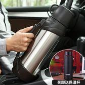 熱水瓶 2500ml超大容量保溫壺戶外車載旅行者便攜水壺304不銹鋼真空水杯【中秋節】