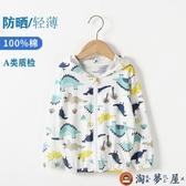 夏季兒童純棉防曬服薄款透氣外套男女童寶寶【淘夢屋】