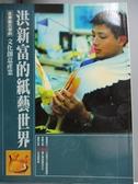 【書寶二手書T2/社會_ZDX】洪新富的紙藝世界_生活美學館