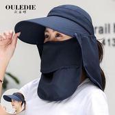 遮臉帽遮陽帽女夏季可折疊遮臉防曬太陽帽大沿防紫外線多功能防曬帽夏天