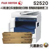 【搭CT202384原廠二支 ↘53190元】FujiXerox DocuCentre S2520 A3黑白數位多功能雷射複合印表機
