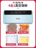 封口機真空封口機食品塑封機保鮮機抽真空小型真空包裝機家用商用LX 玩趣3C