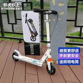 明虎儿童两轮滑板车二轮带手刹减震可折叠青少年2轮小孩初学 igo 智能生活館
