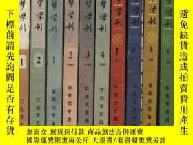 二手書博民逛書店紅樓夢學刊罕見(1981年第二輯 總第八輯)Y4689 文化部文