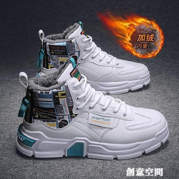 馬丁靴男工裝冬季男鞋秋冬百搭加絨保暖雪地靴子中幫棉鞋高幫潮鞋 創意新品